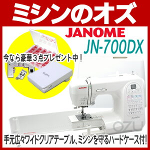 ジャノメJN700DX