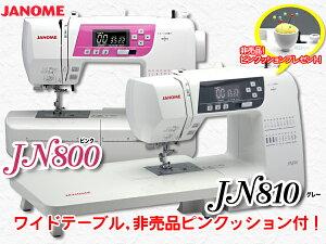 【あす楽対応可能】【送料無料】選べる2色!ジャノメコンピュータミシンJN-800/JN-810自動糸切り機能付き!ワイドテーブル・スモールピンクッション付き!