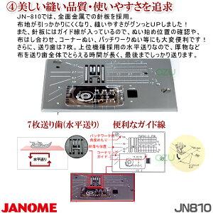 【送料無料】【楽ギフ_包装】最新機種!ジャノメコンピュータミシンJN-810自動糸切り機能付き!ワイドテーブル・スモールピンクッション付き![RS-JA079]