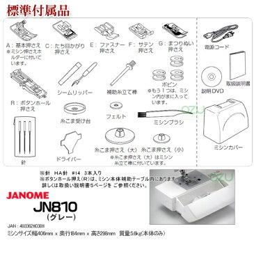 ジャノメ コンピューターミシン JN-800/JN-810 ワイドテーブル・スモールピンクッション付き! 本体 みしん