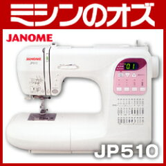 【送料無料】ジャノメミシンJP-510【送料無料】ジャノメJP510コンピュータミシン JP-510ワイド...