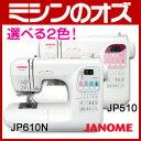 【送料無料】電子ミシン ジャノメ 選べる2色! JP610N(パールホワイト)/JP510(ピンク)コンピュータミシン JP-510ワイドクリアテーブル付き! ミシン 本体 [JA062]