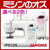 【あす楽対応】【送料無料】ジャノメ 選べる2色! JP610N(パールホワイト)/JP510(ピンク)コンピュータミシン JP-510ワイドクリアテーブル付き![RS-JA062]