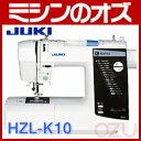 【送料無料】JUKI ミシン 本体 コンピュータミシン HZL-K10 Juki ミシン [JU033]