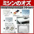【あす楽対応可能】ブラザー PS202/PS203/PS205対応 フルセット[RS-OT032]