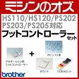 【あす楽対応】ブラザー HS110/HS120/PS202/PS203/PS205対応 フットコントローラーセット