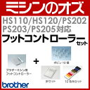 【あす楽対応可能】ブラザー HS110/HS120/PS202/PS203/PS205対応 フットコントローラーセット