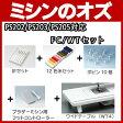 【あす楽対応可能】ブラザー PS202/PS203/PS205対応 FC/WTセット[RS-OT030]