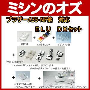ブラザーA35-NF他対応ELUDXセット[OT039]