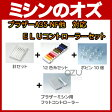 【あす楽対応可能】ブラザー A35-NF他対応 ELUフットコントローラーセット[RS-OT036]