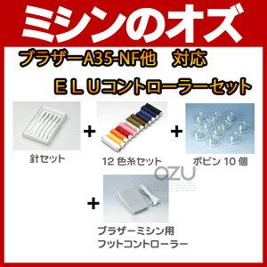 ブラザーA35-NF他対応ELUフットコントローラーセット[RS-OT036]