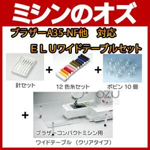 ブラザーA35-NF他対応ELUワイドテーブルセット[RS-OT037]
