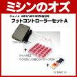【あす楽対応】ジャノメ JN-810/JN-51/ME-830他対応 フットコントローラーセットA[RS-OT041]