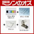 【あす楽対応可能】サイドカッターセット シンガー・TOYO兼用 [RS-OT013ST]