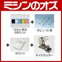 サイドカッターセット ジャノメミシン用 [OT013JA]