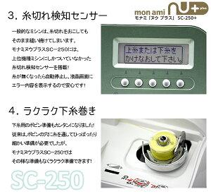 【送料無料】【楽ギフ_包装】新発売!SC200シリーズから進化した最新機種!シンガーミシン刺しゅう機取り付け可能!モナミヌウプラスSC-250[RS-SI041]