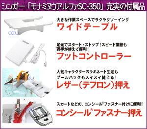 SC300シリーズ最新機種!シンガーミシン刺しゅう機取り付け可能!モナミヌウアルファSC-350