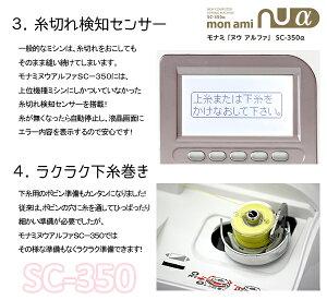 【送料無料】【楽ギフ_包装】新発売!SC300シリーズから進化した最新機種!シンガーミシン刺しゅう機取り付け可能!モナミヌウアルファSC-350[RS-SI043]