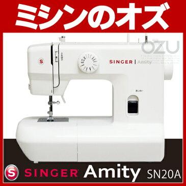 シンガー 電動ミシン Amity SN20A フットコントローラー付き 本体 みしん