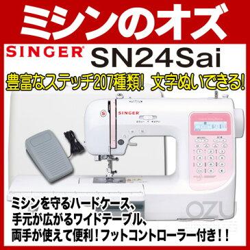 シンガー コンピューターミシン SN24Sai 本体 入園入学 新生活応援 初心者 自動糸調子