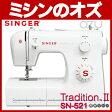 【あす楽対応】【ポイント10倍!】【送料無料】シンガー Tradition2 SN-521 フットコントローラー付き