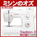 【あす楽対応可能】【ポイント10倍!】【送料無料】シンガー Tradition2 SN-521 SN521 フットコントローラー付き