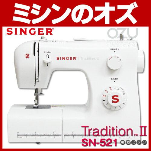 シンガー Tradition2 SN-521 ...
