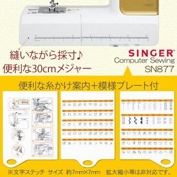 シンガー コンピューターミシン SN877 文字縫い機能付き!今なら純正フットコントローラーがついてくる! 本体