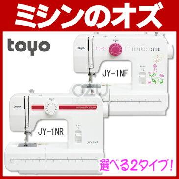TOYO パワフル電動ミシン JY-1NR / JY-1NF フットコントローラー付き ミシン 本体
