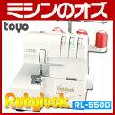 Rubylock RL-550D