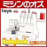 【ママ割会員限定 最大1000ポイントバック!】TOYO 2本針4本糸ロックミシン RL-750D 本体