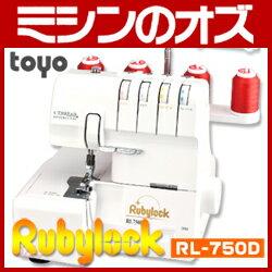 TOYORL-750D特別セット!