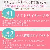 お客様満足度NO1【PG-bra(ピージーブラ)】|人気ナイトブラ育乳バストアップブラジャー育乳ブラ美乳寝てる間でもバストケア