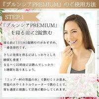 プルンシアPREMIUM1袋(30粒約15日分)バストアップサプリ育乳バストアップボロンエラスチンワイルドヤム