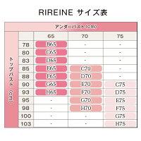 RIREINEサイズ表