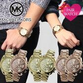 【ペア価格】ペアウォッチ マイケルコース 時計[ MICHAELKORS 腕時計 ]マイケル コース ペア 腕時計[マイケルコース ペアウォッチ]メンズ/レディース[ピンク ゴールド/ブランド/恋人/プレゼント/ギフト/カップル/ペア ウォッチ/お揃い/人気/夫婦/記念/定番/結婚][送料無料]
