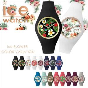 【5年保証対象】【アイスウォッチ】ICE WATCH 腕時計 ICE Flower アイスフラ…