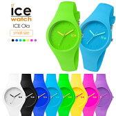 【5年保証対象】アイスウォッチ 時計[ ICEWATCH 腕時計 ]アイス ウォッチ[ ice watch 腕時計 ] アイスウォッチ 腕時計 Ice Watch時計 Ice Watch 腕時計 アイス ブラック ICE メンズ/レディース/ブラック アイスオラ iceola アイス オラ[送料無料][ホワイトデー]