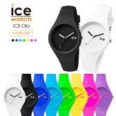 【5年保証対象】アイスウォッチ 時計[ ICEWATCH 腕時計 ]アイス ウォッチ[ ice watch 腕時計 ] アイスウォッチ 腕時計 Ice Watch時計 Ice Watch 腕時計 アイス ブラック ICE メンズ/レディース/ブラック アイスオラ iceola アイス オラ[送料無料]