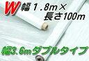 養生用シート YKコロナ・ポリシート幅1.8m×長さ100m(広げると幅3.6mのダブルタイプ)※半分に折って巻いてあります