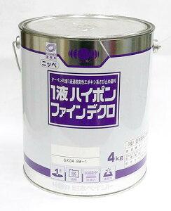 【送料無料】1液ハイポンファインデクロ 4kg 錆止めエポキシプライマー塗料販売