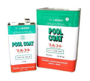 プールコートスペシャル標準色ブルー16kgセット塗料販売