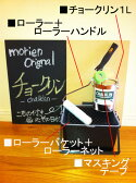 CHALKLIN(チョークリン)ペイントセット【黒/緑・つや消し】【1kg】【モリエンオリジナル黒板塗料】