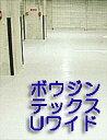 ボウジンテックスUワイド 全18色 ツヤあり 15kgセット(約25〜38平米分) 水谷ペイント 溶剤/屋内床用/コンクリート/モルタル