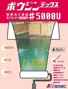駐車場や工場の床へボウジンテックス5000U標準色 17kgセット 56m2分 床用ウレタン塗料販売