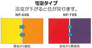 示温塗料サーモベル上塗NF-150S可逆性1kg【送料無料】塗料販売
