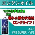 【ASH アッシュ エンジンオイル】VFS 10W-40 20L缶【日本発の潤滑油ブランド】