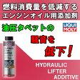 【リキモリ LIQUIMOLY エンジンオイル用 添加剤】300ml缶HYDRAULIC LIFTER ADDITIVE【ハイドローリックリフターアディティブ】