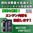【リキモリ LIQUIMOLY エンジンオイル用 添加剤】500ml缶 MOTOR PROTECT【モータープロテクト】