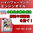 【LIQUIMOLY リキモリ エンジンオイル】TOP TEC 4100 5W-40 1Lボトル【トップテック 4100】